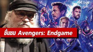 ผู้แต่ง Game of Thrones เขียนบล็อกชื่นชมหนัง Avengers: Endgame