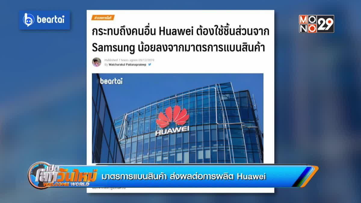 มาตรการแบนสินค้า ส่งผลต่อการผลิต Huawei