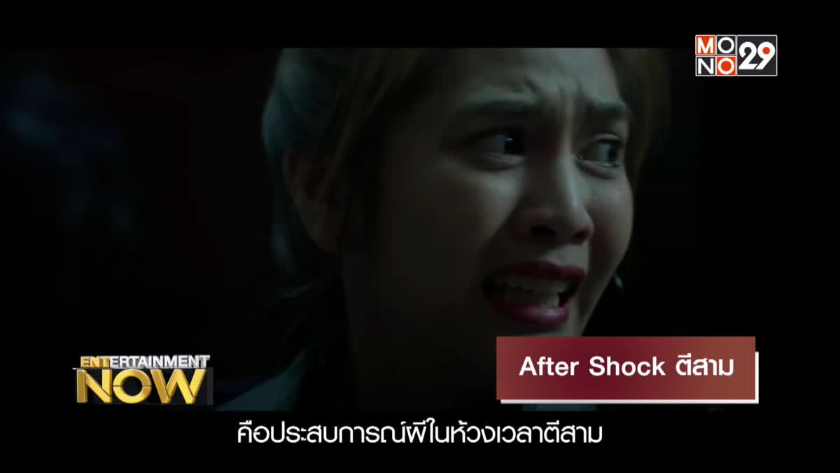 After Shock ตีสาม