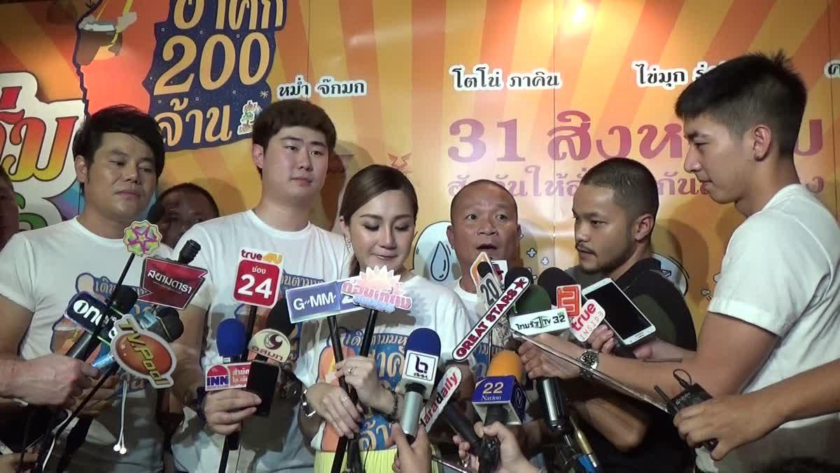 สัมภาษณ์ผู้กำกับและนักแสดง ส่มภัคเสี่ยน ในงานเดินตามมหา ฮาคัก 200 ล้าน