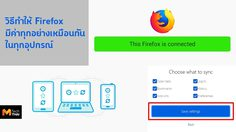 วิธีตั้งค่า Sync ใน Firefox ให้มี ประวัติการใช้ ส่วนเสริม เหมือนกันบนทุกอุปกรณ์