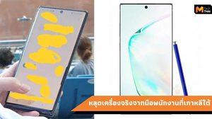 ภาพหลุดเครื่องจริง Samsung Galaxy Note 10 หน้าจอบางเฉียบ