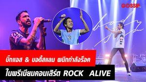 บิ๊กแอส & บอดี้สแลม ผนึกกำลังร็อค ในพรีเมียมคอนเสิร์ต ROCK  ALIVE