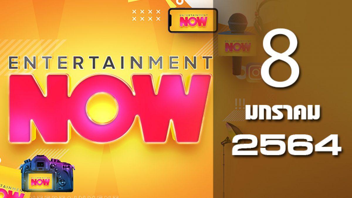 Entertainment Now 08-01-64