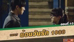 ซีรี่ส์เกาหลี ย้อนวันรัก 1988 (Reply 1988) ตอนที่ 10 ฉันมีอะไรจะบอกนาย.. [THAI SUB]