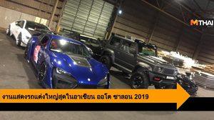 งานแสดงรถแต่งใหญ่สุดในอาเซียน ออโต ซาลอน2019