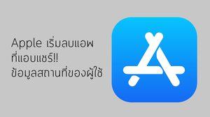 Apple เริ่มกวาดล้างแอพที่แอบแชร์ข้อมูลสถานที่ของผู้ใช้ไปยังแหล่งข้อมูลอื่น