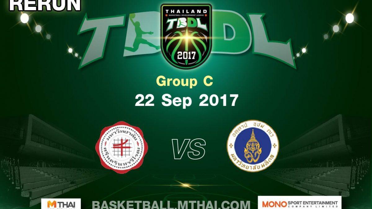 การเเข่งขันบาสเกตบอล TBDL2017 : SECCO SWU VS ม.มหิดล (จ.นครปฐม) ( 22 Sep 2017 )