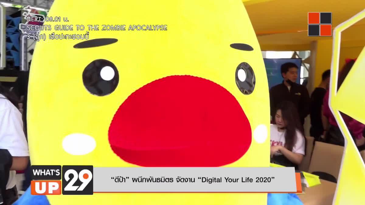 """""""ดีป้า"""" ผนึกพันธมิตร จัดงาน """"Digital Your Life 2020"""""""
