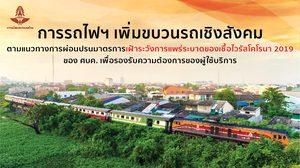 การรถไฟฯ เพิ่มขบวนรถเชิงสังคม ตามแนวทางการผ่อนปรนมาตรการเฝ้าระวังการแพร่ระบาดของเชื้อโควิด 19