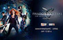 Shadowhunters นักล่าเงา ปี 1