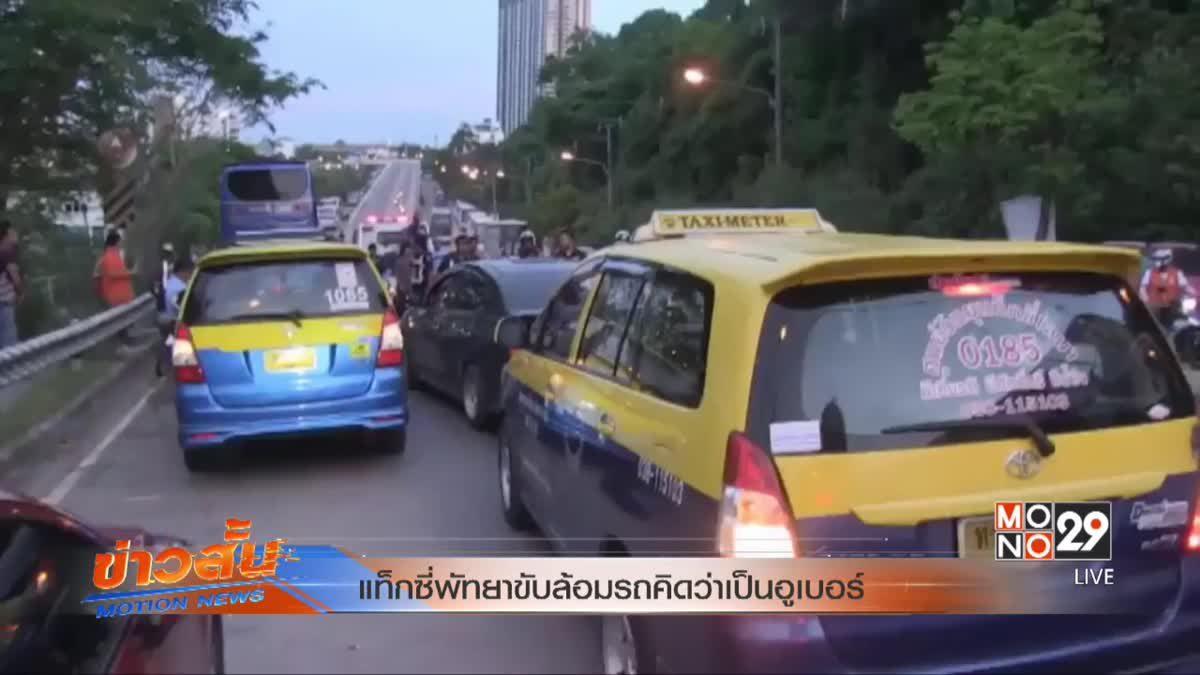 แท็กซี่พัทยาขับล้อมรถคิดว่าเป็นอูเบอร์