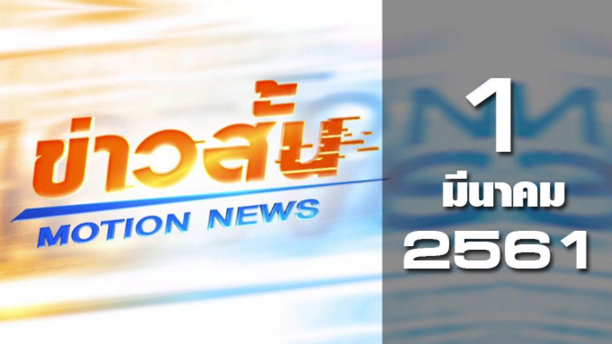 ข่าวสั้น Motion News Break 1 01-03-61