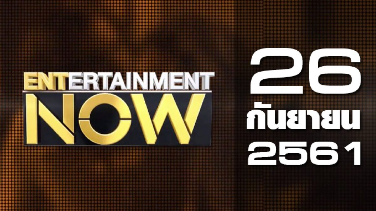Entertainment Now Break 2 26-09-61