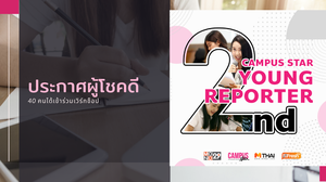 Campus Star Young Reporter Season 2