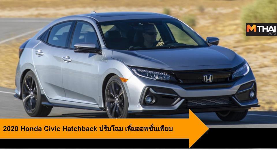 2020 Honda Civic Hatchback รุ่นปรับโฉมภายนอก-ในเพิ่มออพชั่นใหม่เพียบ