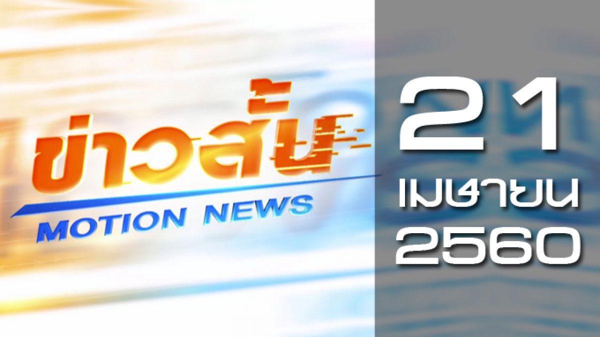 ข่าวสั้น Motion News Break 2 21-04-60