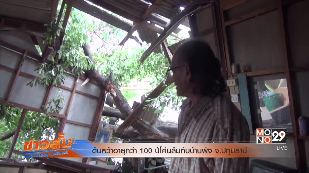 ต้นหว้าอายุกว่า 100 ปีโค่นล้มทับบ้านพัง จ.ปทุมธานี