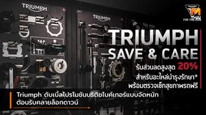Triumph ดับเบิ้ลโปรโมชันบริติชไบค์เกอร์แบบจัดหนัก ต้อนรับคลายล็อกดาวน์
