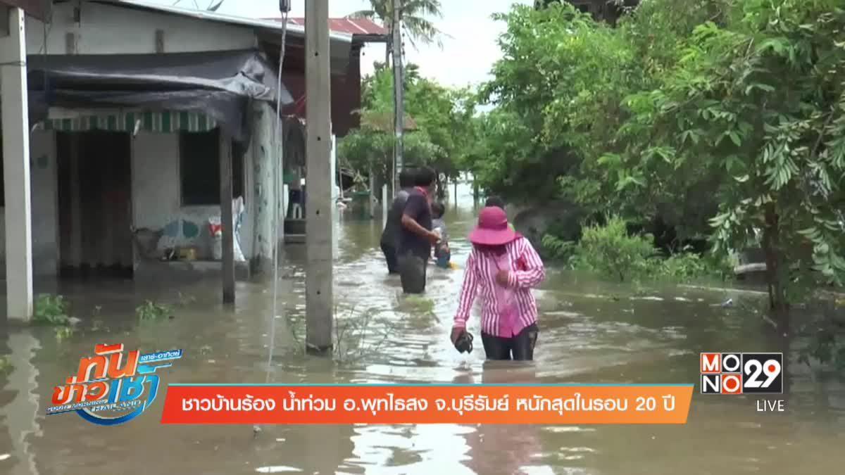 สถานการณ์น้ำท่วม ภาคเหนือ-อีสาน ยังวิกฤต