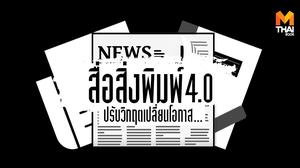 สื่อสิ่งพิมพ์ 4.0 ปรับวิกฤตเปลี่ยนโอกาส…