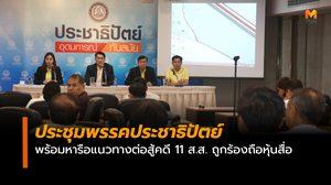 ประชุมพรรคประชาธิปัตย์ พร้อมหารือแนวทางต่อสู้คดี 11 ส.ส. ถูกร้องถือหุ้นสื่อ