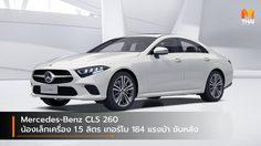 Mercedes-Benz CLS 260 น้องเล็กเครื่อง 1.5 ลิตร เทอร์โบ 184 แรงม้า ขับหลัง