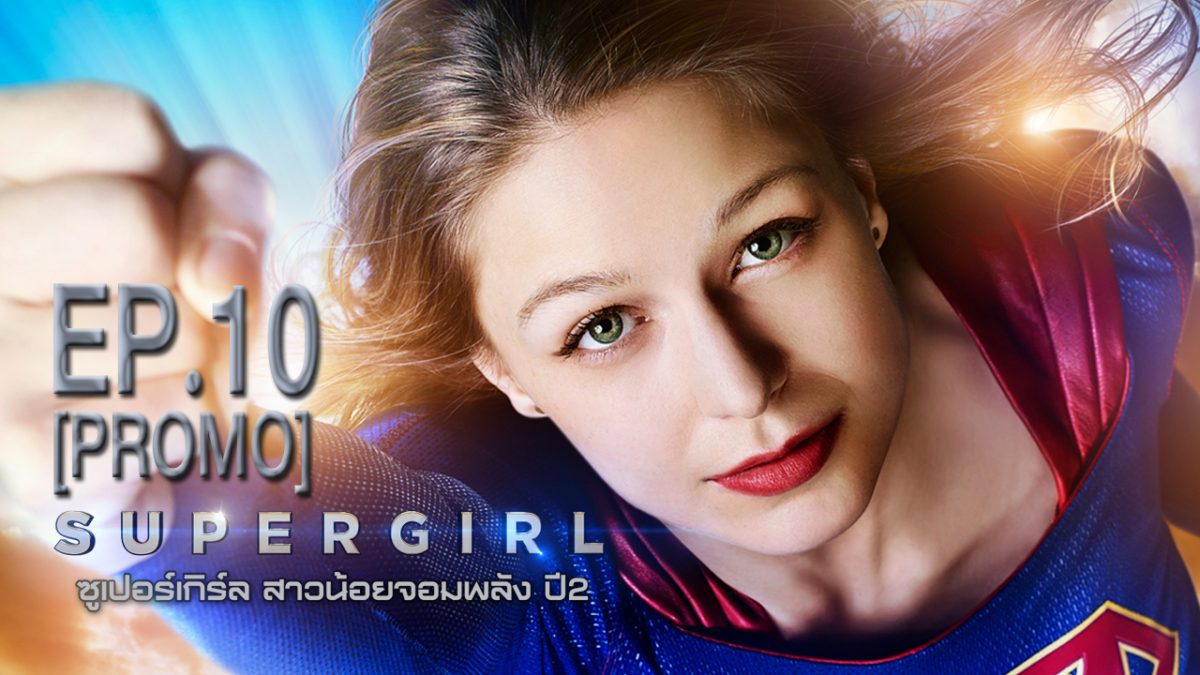 SuperGirl ซูเปอร์เกิร์ล สาวน้อยจอมพลัง ปี2 EP.10 [PROMO]
