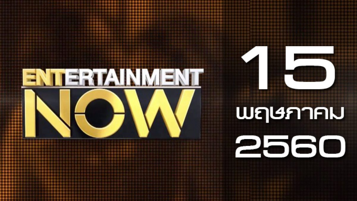 Entertainment Now 15-05-60