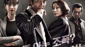 เรื่องย่อซีรีส์เกาหลี Lawless Lawyer