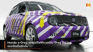 Honda e-Drag รถยนต์ไฟฟ้าเวอร์ชั่น Drag Racing แรงจัดเต็มอีกขั้น