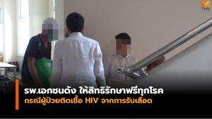 รพ.เอกชนดัง ให้สิทธิรักษาฟรีทุกโรค กรณีผู้ป่วยติดเชื้อ HIV จากการรับเลือด