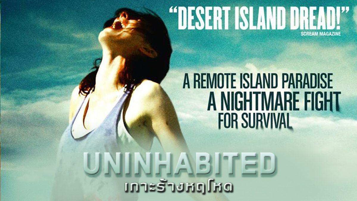 เกาะร้างหฤโหด Uninhabited (หนังเต็มเรื่อง)