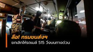 ลือขนส่ง เล็งยกเลิกให้รถเมล์ 515 วิ่งบนทางด่วน