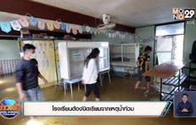โรงเรียนต้องปิดเรียนจากเหตุน้ำท่วม