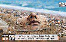 """สิงห์ เอสเตท อยากให้คนไทยทิ้งหน้ากากอนามัยอย่างถูกวิธี ออกแคมเปญ """"SEA YOU TOMORROW ถอด ทิ้ง ถูกทาง"""""""