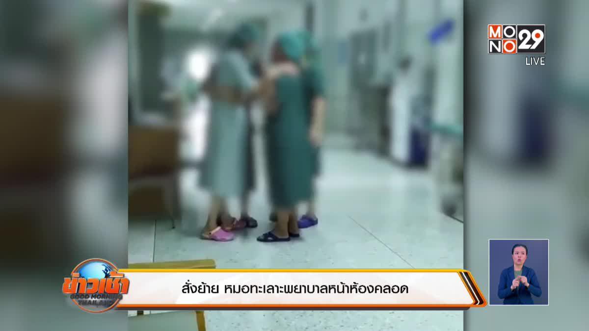 สั่งย้าย หมอทะเลาะพยาบาลหน้าห้องคลอด