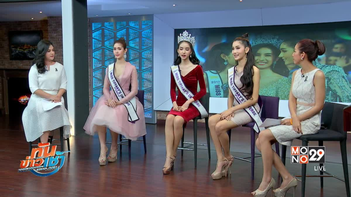 """3 สาวงาม ผู้ชนะจากเวที """"Miss Tiffany's Universe 2017"""""""
