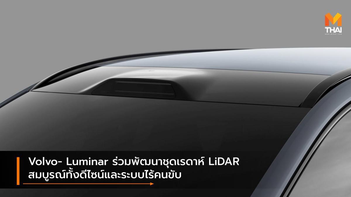 Volvo- Luminar ร่วมพัฒนาชุดเรดาห์ LiDAR สมบูรณ์ทั้งดีไซน์และระบบไร้คนขับ