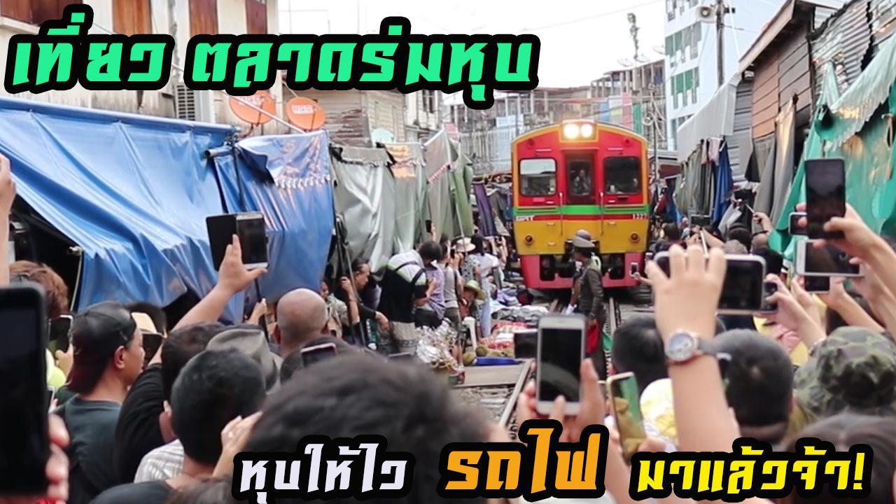 เที่ยวตลาดร่มหุบ | ตลาดที่มีเสน่ห์ของตัวเองอีกหนึ่ง Amazing Thailand