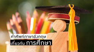 12 คำศัพท์ภาษาอังกฤษ เกี่ยวกับการศึกษา ที่นิสิต-นักศึกษาทุกคน