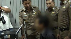รวบผู้ต้องหาชาวสิงคโปร์ รีดทรัพย์นักธุรกิจไทย