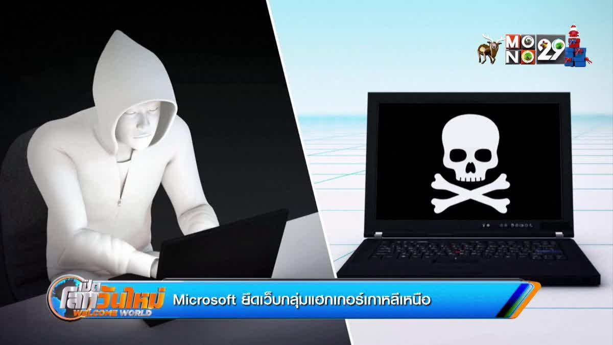 Microsoft ยึดเว็บกลุ่มแฮกเกอร์เกาหลีเหนือ
