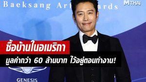 อีบยองฮุน ซื้อบ้านมูลค่ากว่า 60 ล้านบาทในอเมริกา เล็งทำงานในวงการฮอลลิวูดต่อไปเรื่อยๆ