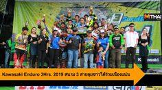 Kawasaki Enduro 3Hrs. 2019 สนาม 3 สุราษฎร์ธานี สายลุยชาวใต้ร่วมเนืองแน่น