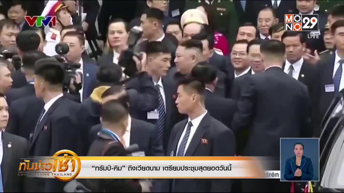 """""""ทรัมป์-คิม"""" ถึงเวียดนาม เตรียมประชุมสุดยอดวันนี้"""