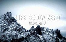 Life Below Zero ชีวิตติดลบ
