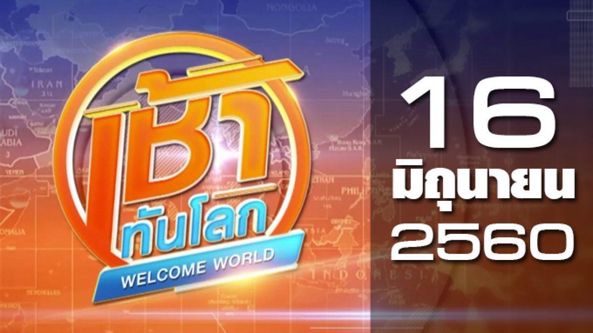 เช้าทันโลก Welcome World 16-06-60