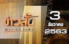 ข่าวสั้น Motion News Break 1 03-12-63