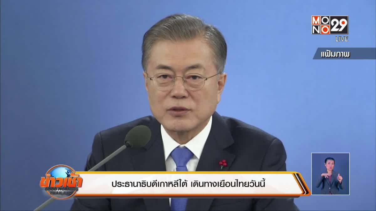 ประธานาธิบดีเกาหลีใต้ เดินทางเยือนไทยวันนี้